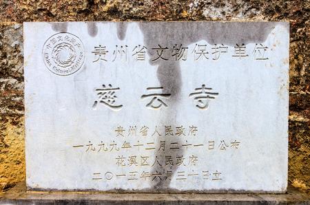 Ciyun Temple