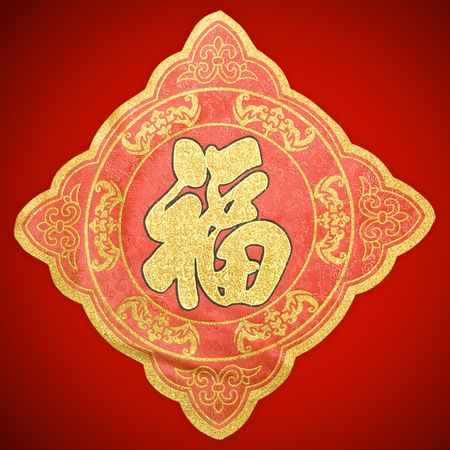 auspicious:  Auspicious Symbol , zodiac sign of chinese new year Stock Photo