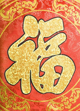 Auspicious Symbol  , zodiac sign of chinese new year. photo