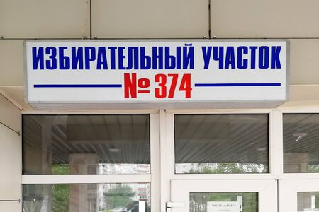 Words in Russian language - polling station Stok Fotoğraf