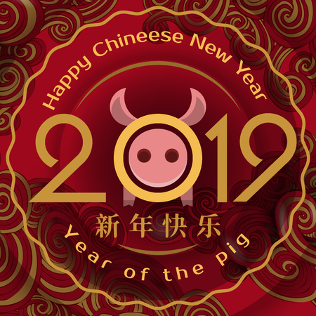 2019 happy chineese new year of pig vector illustration Ilustrace