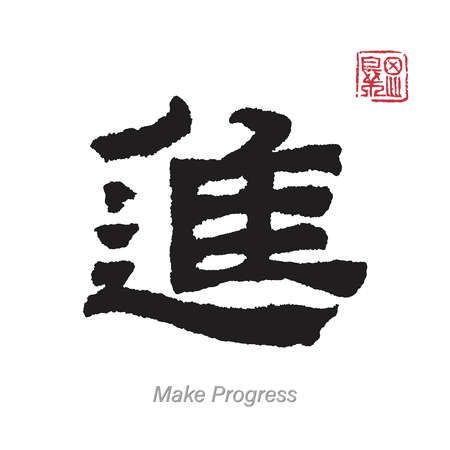 Chinese Calligraphy Translation Make Progress Vector Illustratie