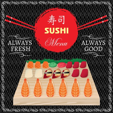 vector background with seafood for sushi menu Vector