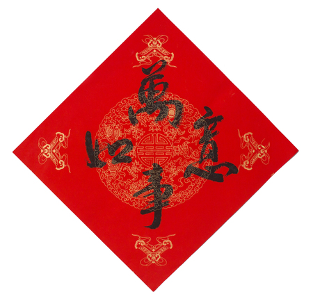 rice paper: All the best on the red rice paper in Chinese calligraphy Stock Photo