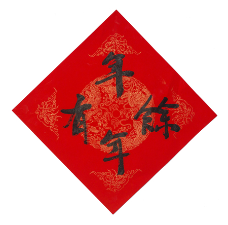 rice paper: Year by year enough on the red rice paper in Chinese calligraphy