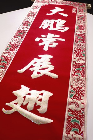 idioms: Chinese New Year banner with auspicious idioms Stock Photo