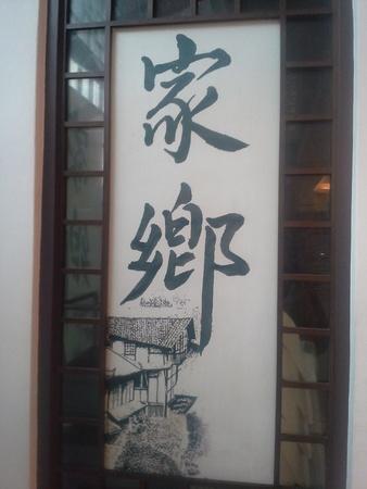 hometown: Chinese writing hometown
