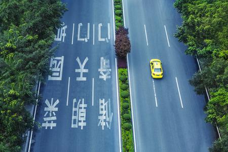 one lane street sign: aerial view of road thaffic,chongqing china. Stock Photo