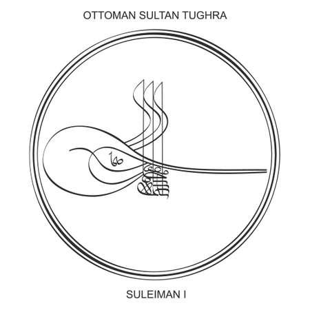 Tughra a signature of Ottoman Sultan Suleiman the first Vetores
