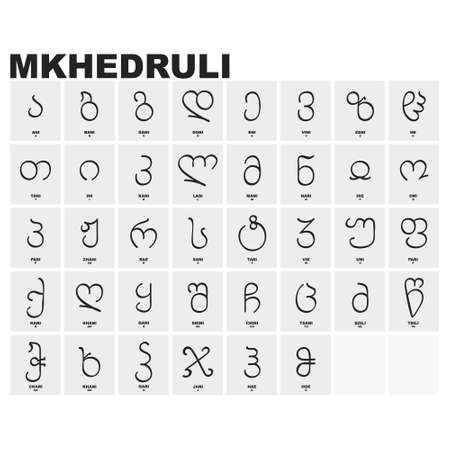 vector icon set with Georgian script Mkhedruli for your project