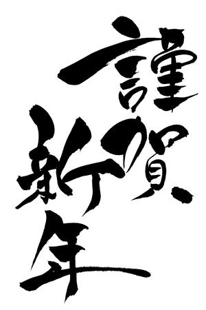 respectfully: Calligraphy Happy New Year