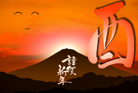 maybe: New ears card of Rooster year, Laugh and happiness Wild geese and Mt. Fuji
