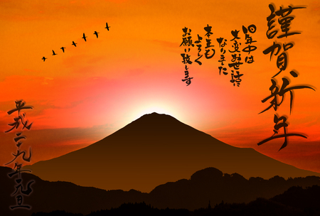 New years card of Rooster year, Wild geese and Mt. Fuji