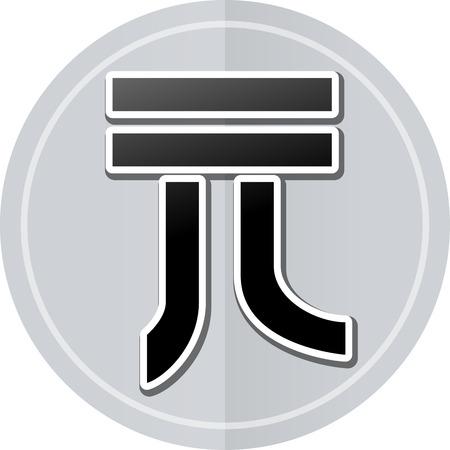 yuan: Illustration of yuan sticker icon simple design Illustration