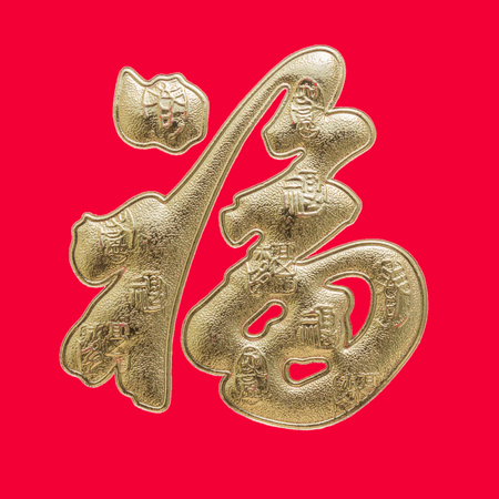 chinese alphabet: Chinese alphabet mean blessing for chinese new year