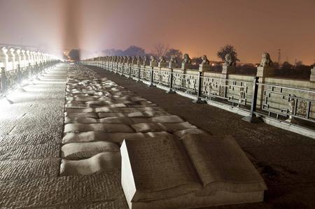 anti war: Marco Polo Bridge Memory