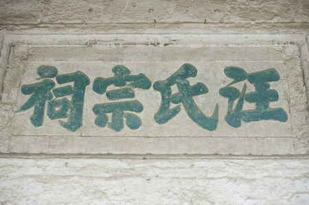 ancestral: Anhui Yuexi: Wang ancestral hall
