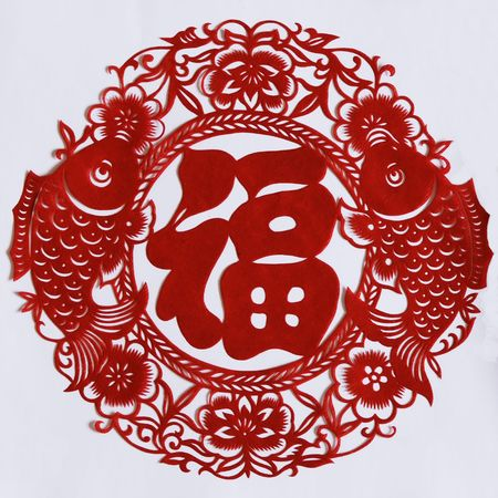 Surplus in quick succession,This is Chinese characters luck ,is a happy and happiness blessing.This is a picture of chinese paper cutting. photo