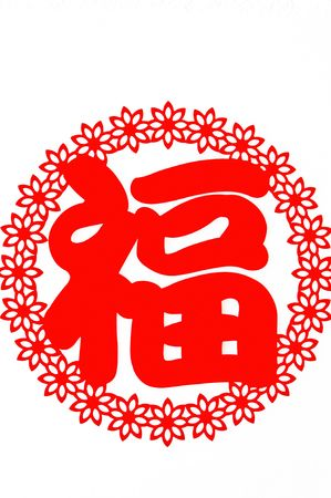 luck.This is Chinese characters luck,is a happy and happiness blessing. photo