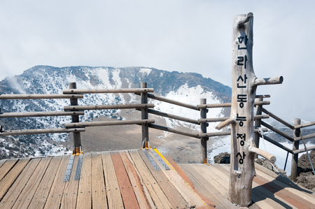 crater highlands: in the top of Hallasan mountain volcanic crater at Jeju island Korea Stock Photo
