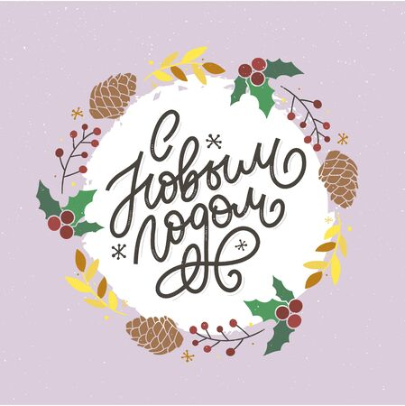 Hand drawn Russian phrase Happy New Year in retro Soviet style. Elegant holidays decoration with custom typography