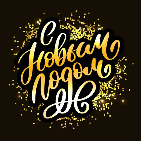 Hand drawn Russian phrase Happy New Year in retro Soviet style. Elegant holidays decoration with custom typography and hand lettering for your design. 2020 Christmas