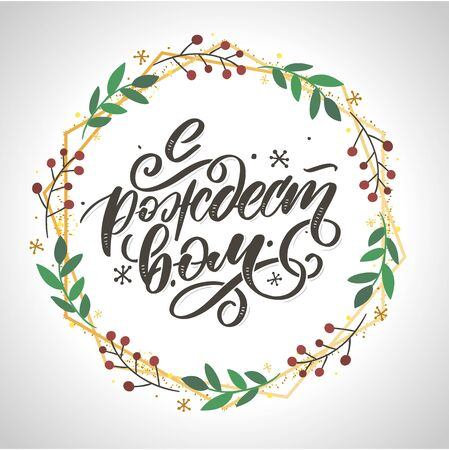 Russian phrase Merry Christmas design. Vector design art. Light blue background Lettering Calligraphy text Holiday