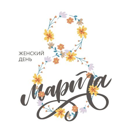 8 March russian holiday inscription to greeting card and poster Reklamní fotografie - 140197311