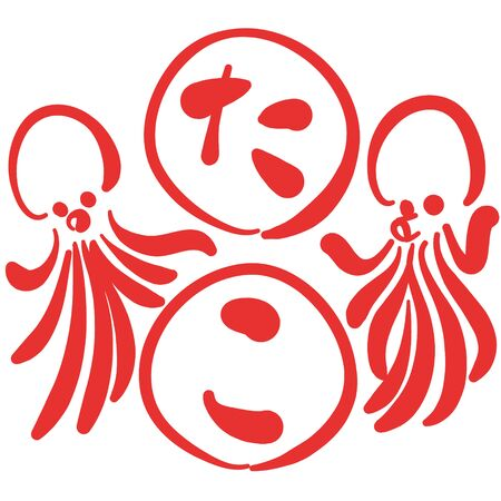 Illustration of octopus for promotion  イラスト・ベクター素材