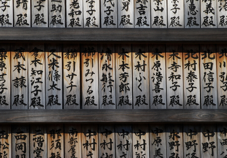 fence park: wooden fence with Japanese lettering, Tokyo-Shiba Park Stock Photo