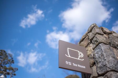 tea house: tea house under the sky Stock Photo