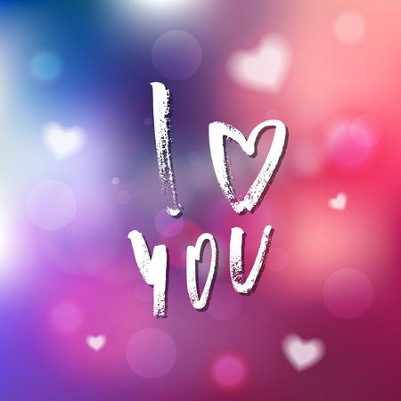 私はあなたを愛しています - 招待状、グリーティングカード、プリント、ポスターのための書道。手描きのタイポグラフィ碑文、レタリングデザイ