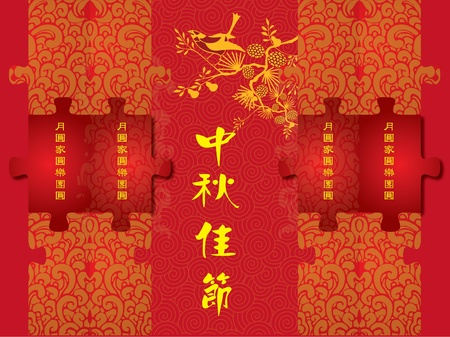 paper lantern: Mid autumn festival background