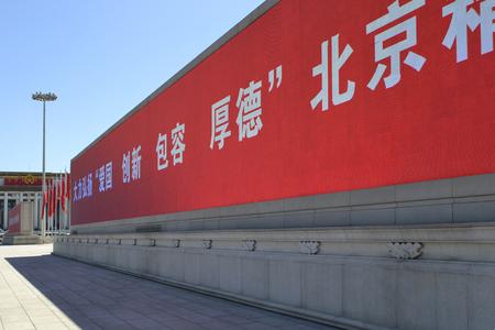 천안문 광장 에디토리얼