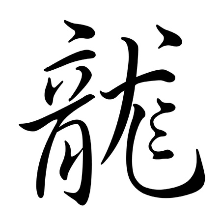 signo del zodíaco chino: dragón Foto de archivo - 8245523
