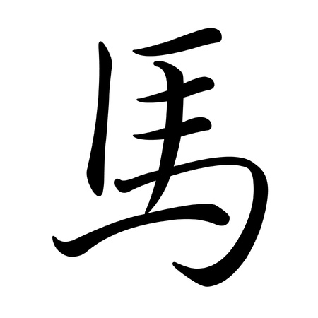 signe du zodiaque chinois : cheval