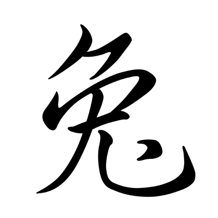 myst: sign of the chinese zodiac: rabbit