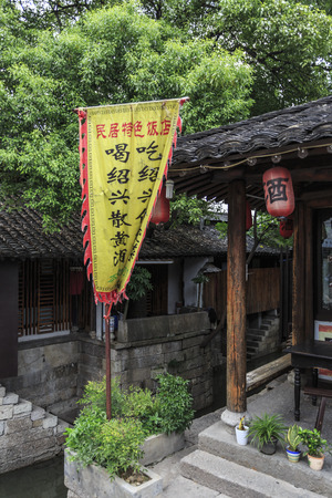 the residence: Former Residence of Lu Xun, Shaoxing Editorial