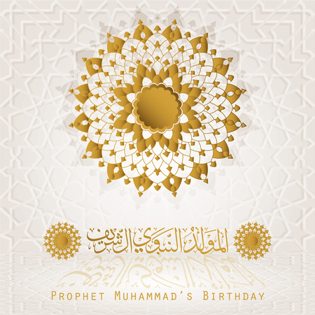 Mawlid mean; Prophet Muhammad's Birthday floral greeting line pattern and arabic calligraphy for greeting card and background Illustration