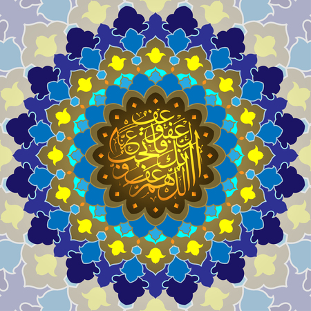 Ramadan Kareem beautiful greeting floral pattern with arabic calligraphy for background, banner and greeting card. tranlation of text : O Allah, indeed you are very forgiving, forgive our sins and Blessed Festival