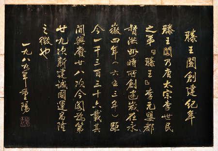 chronicle: Inscription of Prince Teng at Nanchang Pavilion