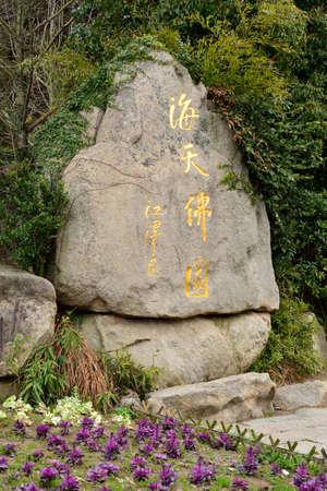 China Zhejiang mountain scenic area of PuTuo Buddhist Kingdom on the sea stone Stok Fotoğraf - 54237981