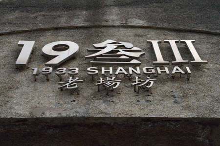 alterations: Shanghai 1933 old factory sign features