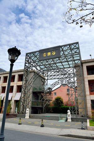 pioneering: Shanghai music Valley