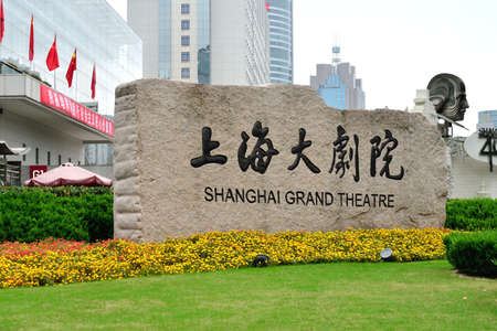 Stone signs of Shanghai Grand Theater