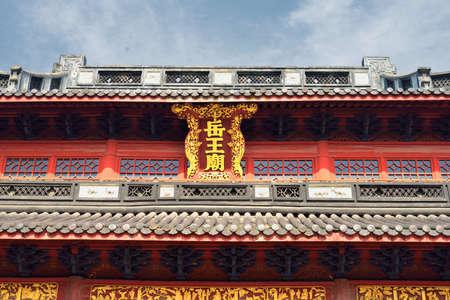 Yuewangmiao close-up