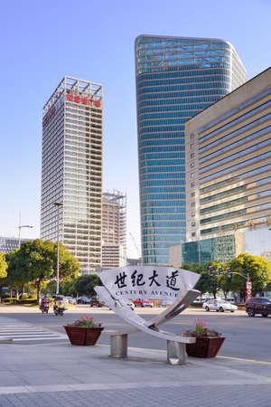 reloj de sol: Pudong Century Avenue, Shanghai