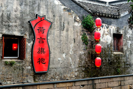 Clothing advertising in the ancient town of southern China