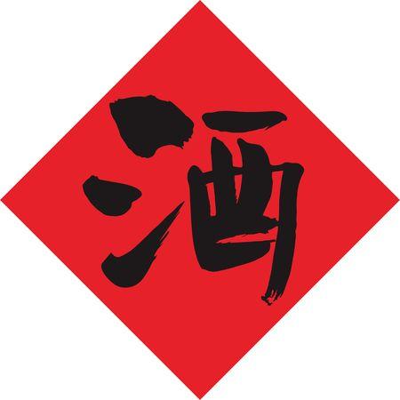 Chinese Calligraphy Creative Handwritten Font - Wine