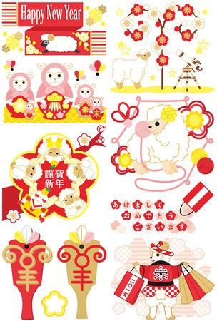 Japanese style sheep illustrations  イラスト・ベクター素材